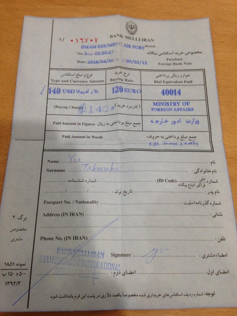 UAE 空港泊 イラン アライバル ビザ 空港 世界一周 夫婦 旅 ブログ