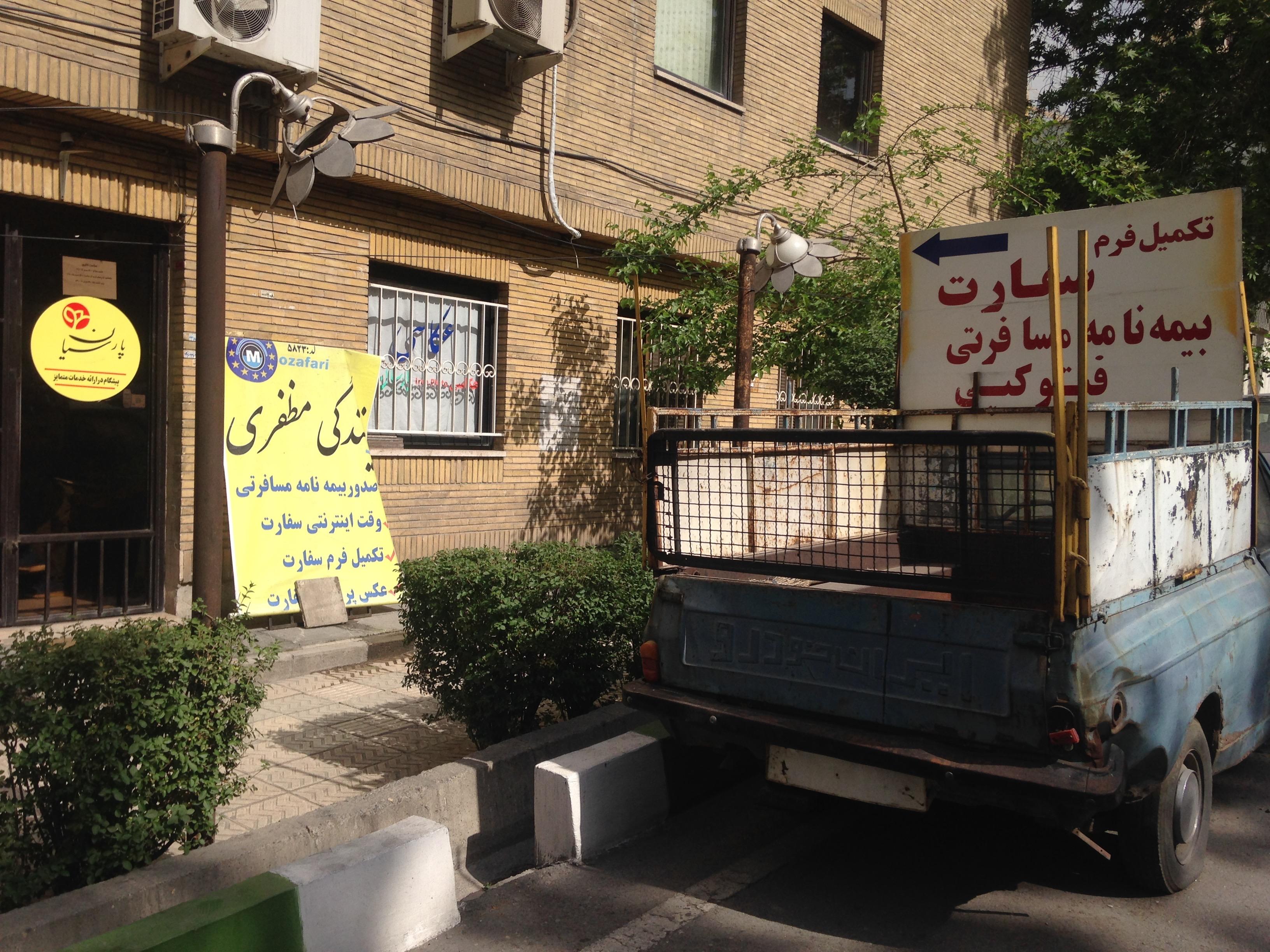 ウズベキスタン ビザ テヘラン 世界一周 旅 ブログ 夫婦 申請 取得