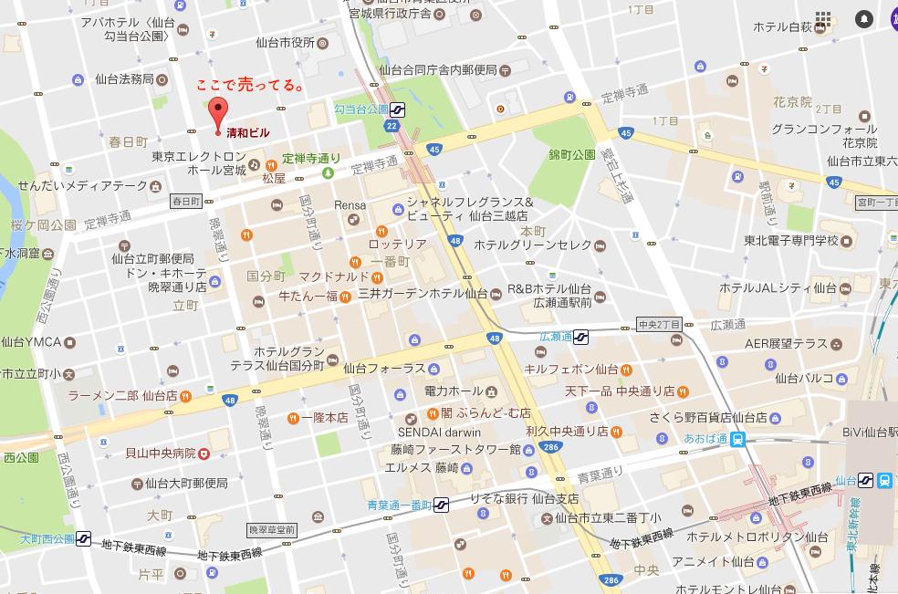 世界一周 バイヤー オーストラリア 仙台 こうの商店 地図