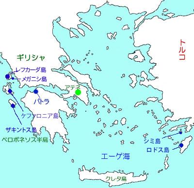 世界一周 ギリシャ パトラ ザキントス島
