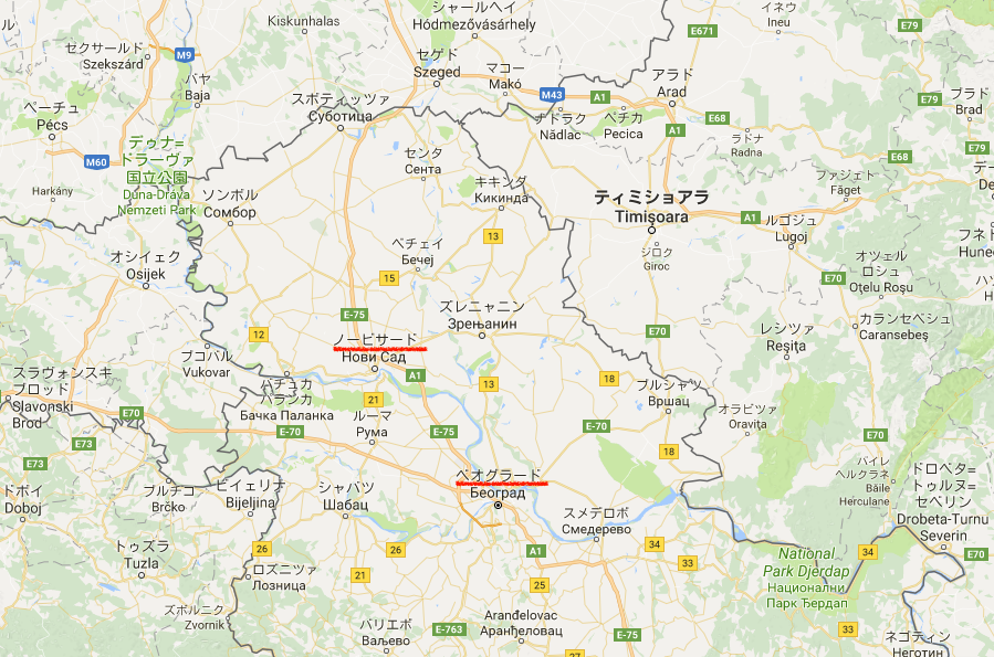 ノビサド ティミショアラ セルビア ルーマニア 地図 国境