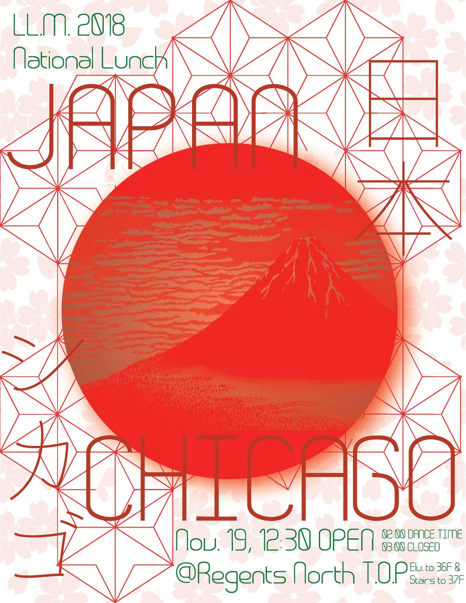 シカゴ アメリカ 世界一周 大学 日本 日本食 弁護士 ロースクール 友達 恋ダンス 寿司