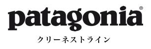 patagonia,パタゴニア,クリーネストライン,ブログ